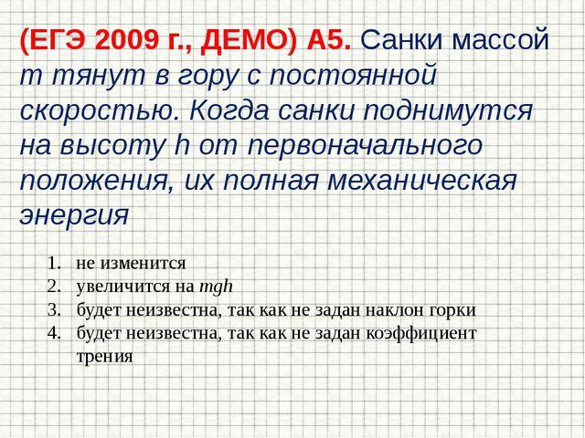 (ЕГЭ 2009 г., ДЕМО) А5. Санки массой m тянут в гору с постоянной скоростью. К...
