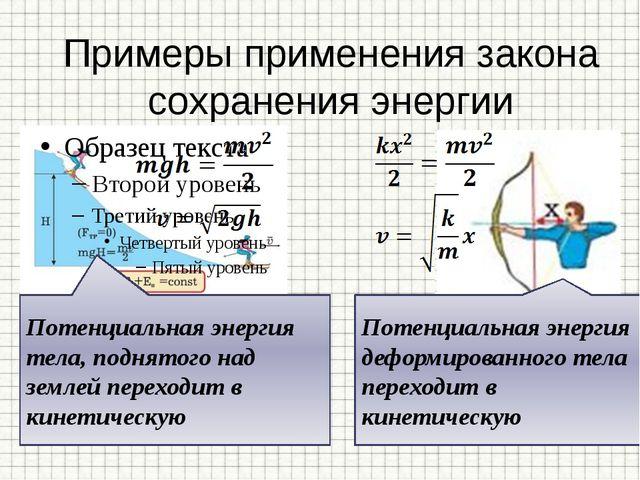 Примеры применения закона сохранения энергии Потенциальная энергия тела, подн...