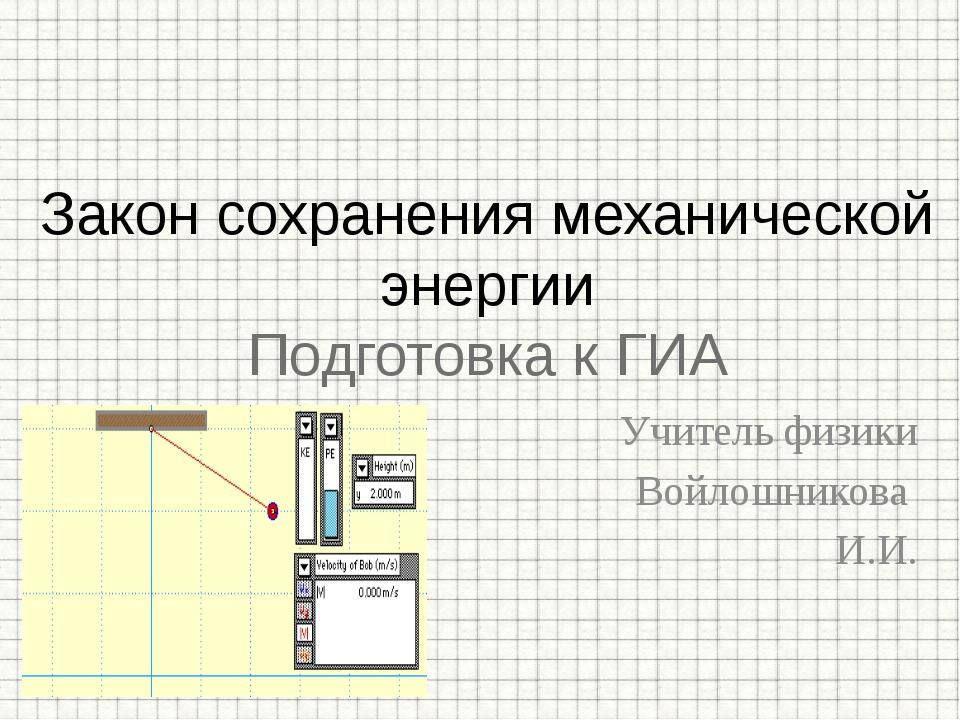 Учитель физики Войлошникова И.И. Закон сохранения механической энергии Подгот...