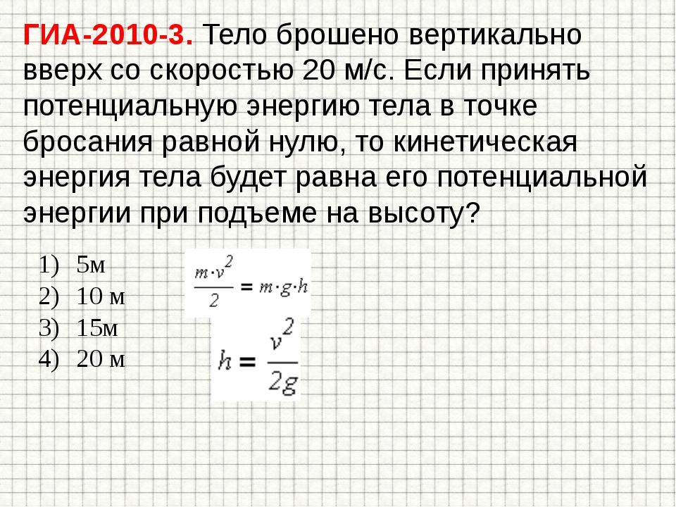 ГИА-2010-3. Тело брошено вертикально вверх со скоростью 20 м/с. Если принять...