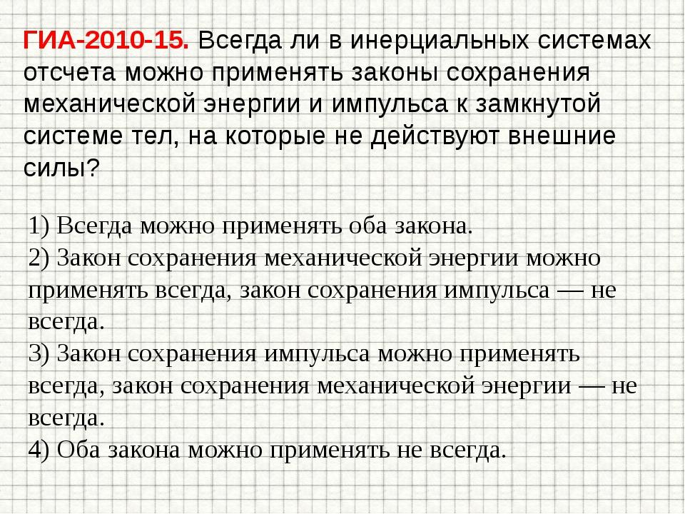 ГИА-2010-15. Всегда ли в инерциальных системах отсчета можно применять законы...