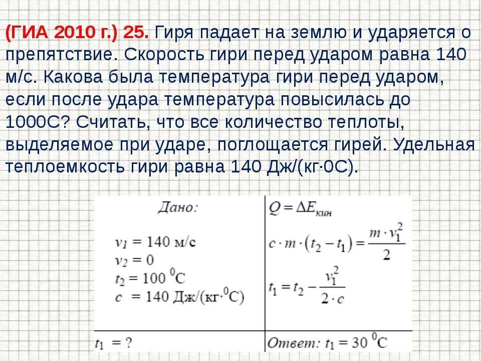 (ГИА 2010 г.) 25. Гиря падает на землю и ударяется о препятствие. Скорость ги...