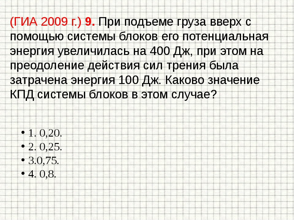 (ГИА 2009 г.) 9. При подъеме груза вверх с помощью системы блоков его потенци...