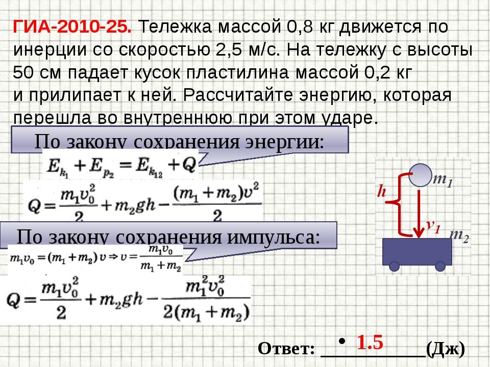 ГИА-2010-25. Тележка массой 0,8 кг движется по инерции со скоростью 2,5 м/с....