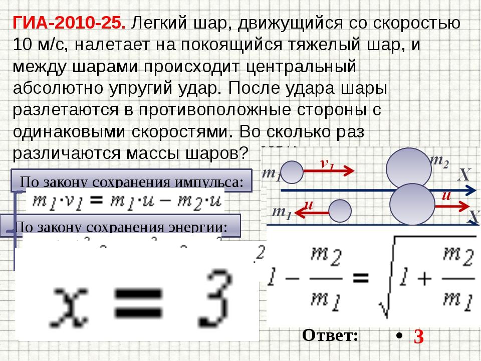 ГИА-2010-25. Легкий шар, движущийся со скоростью 10 м/с, налетает на покоящий...