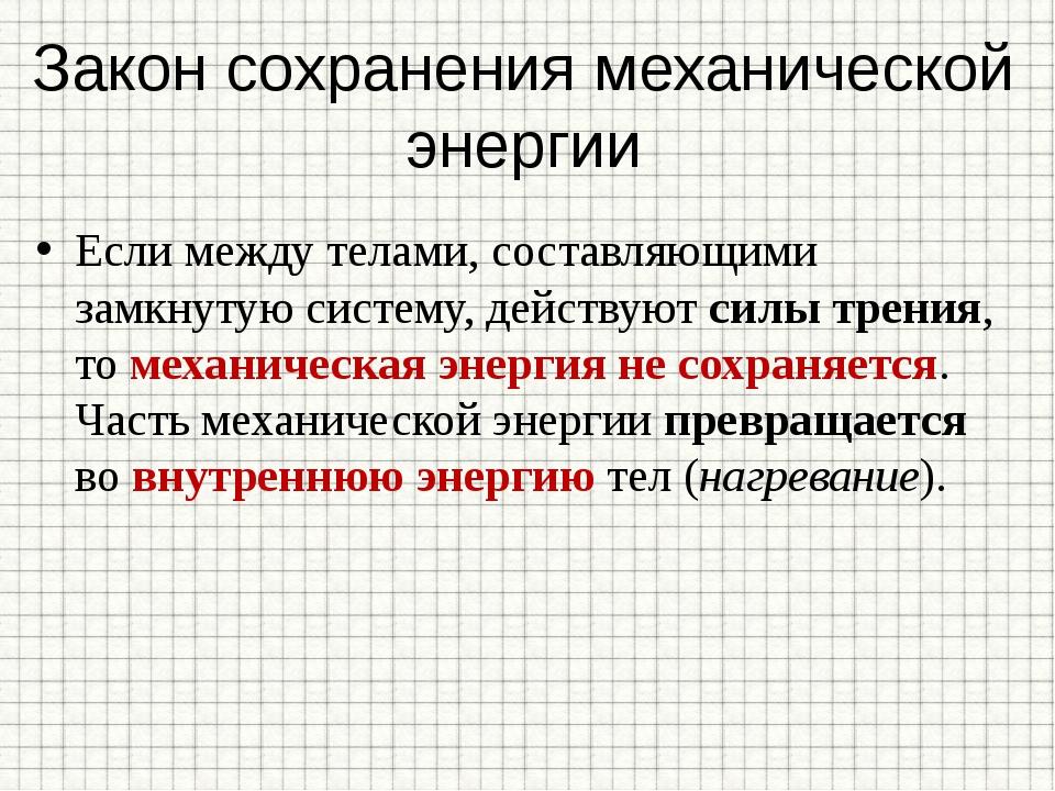 Закон сохранения механической энергии Если между телами, составляющими замкну...