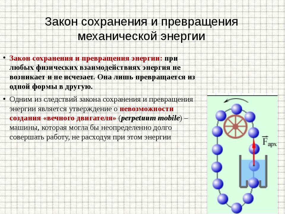 Закон сохранения и превращения механической энергии Закон сохранения и превра...