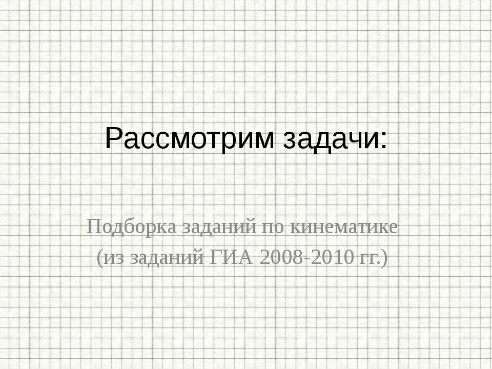 Подборка заданий по кинематике (из заданий ГИА 2008-2010 гг.) Рассмотрим зада...