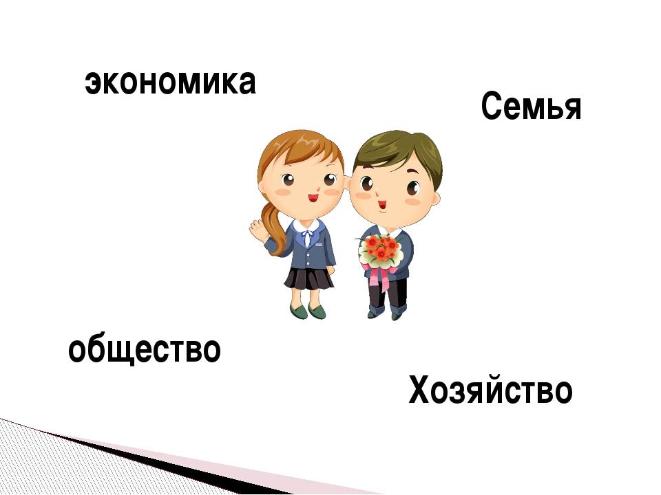 экономика Семья Хозяйство общество