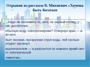 Отрывок из рассказа В. Михневич «Хочешь быть богатым ...Надо ли экономить то,