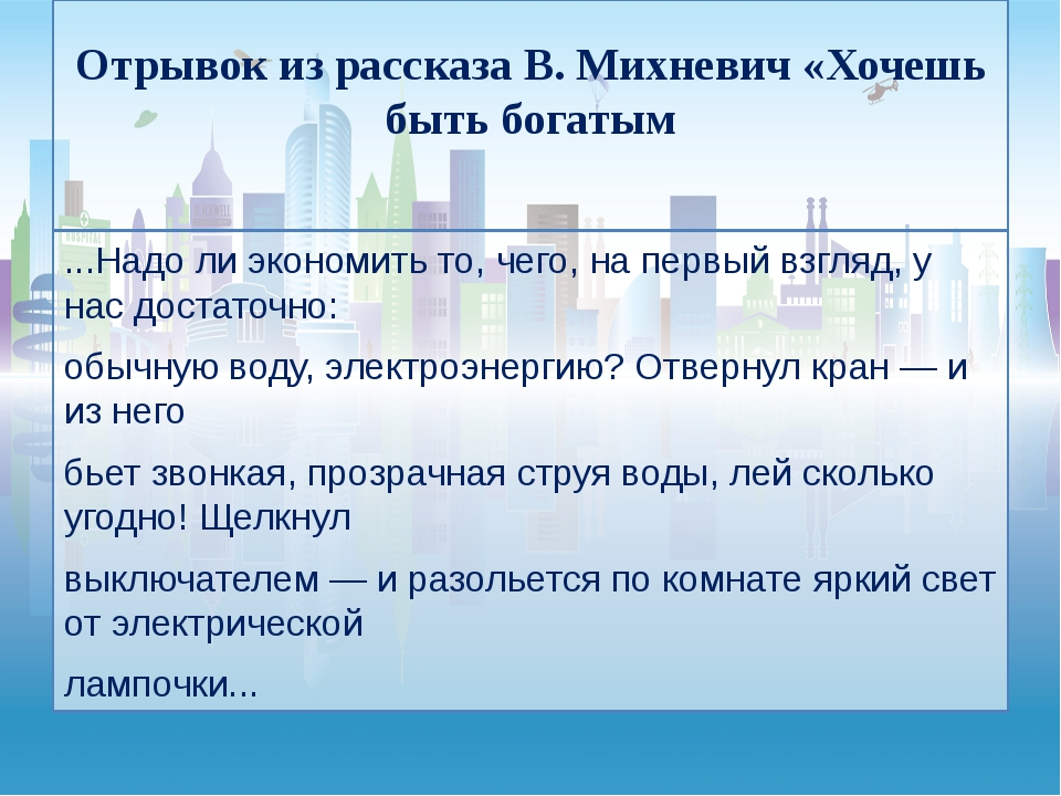 Отрывок из рассказа В. Михневич «Хочешь быть богатым ...Надо ли экономить то,...