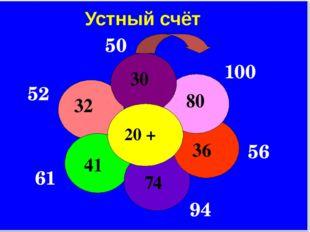 Устный счёт 50 100 56 94 61 52 20 + 30 80 36 74 41 32