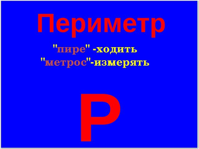 """Периметр """"пире"""" -ходить """"метрос""""-измерять Р"""