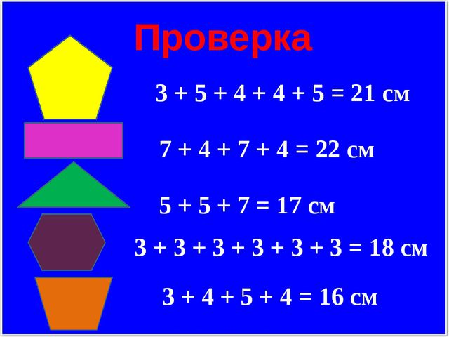 Проверка 3 + 5 + 4 + 4 + 5 = 21 см 7 + 4 + 7 + 4 = 22 см 5 + 5 + 7 = 17 см 3...