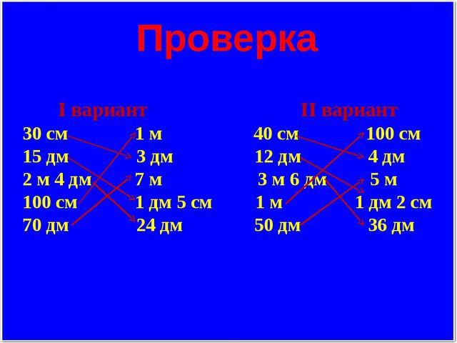 Проверка I вариант II вариант 30 см 1 м 40 см 100 см 15 дм 3 дм 12 дм 4 дм 2...