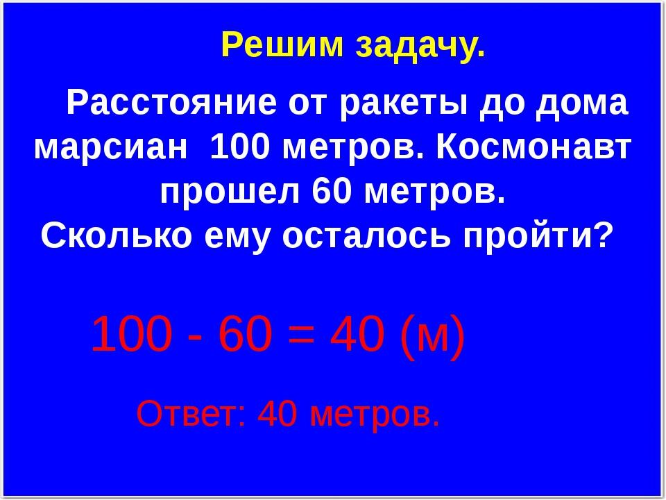 Решим задачу. Расстояние от ракеты до дома марсиан 100 метров. Космонавт прош...