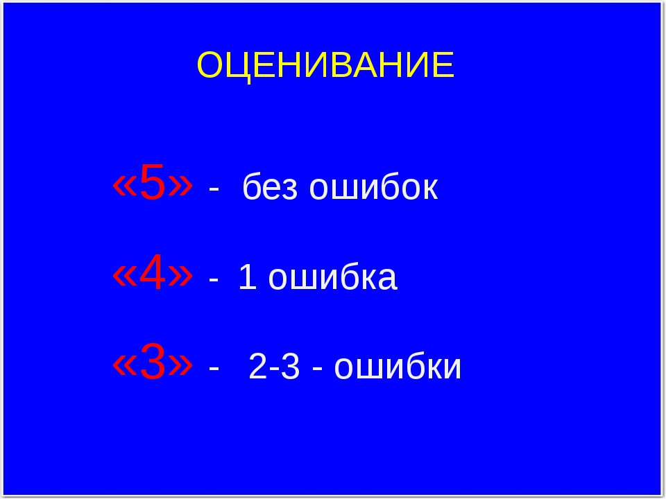 ОЦЕНИВАНИЕ «5» - без ошибок «4» - 1 ошибка «3» - 2-3 - ошибки