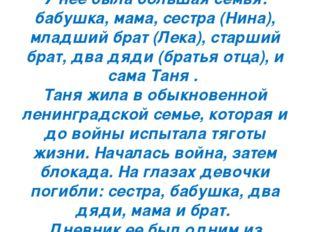 Таня Савичева родилась 25.1/1930 г. Жила в Ленинграде. У нее была большая сем