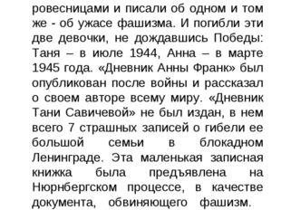 Двенадцатилетняя ленинградка Таня Савичева начала вести свой дневник чуть ра