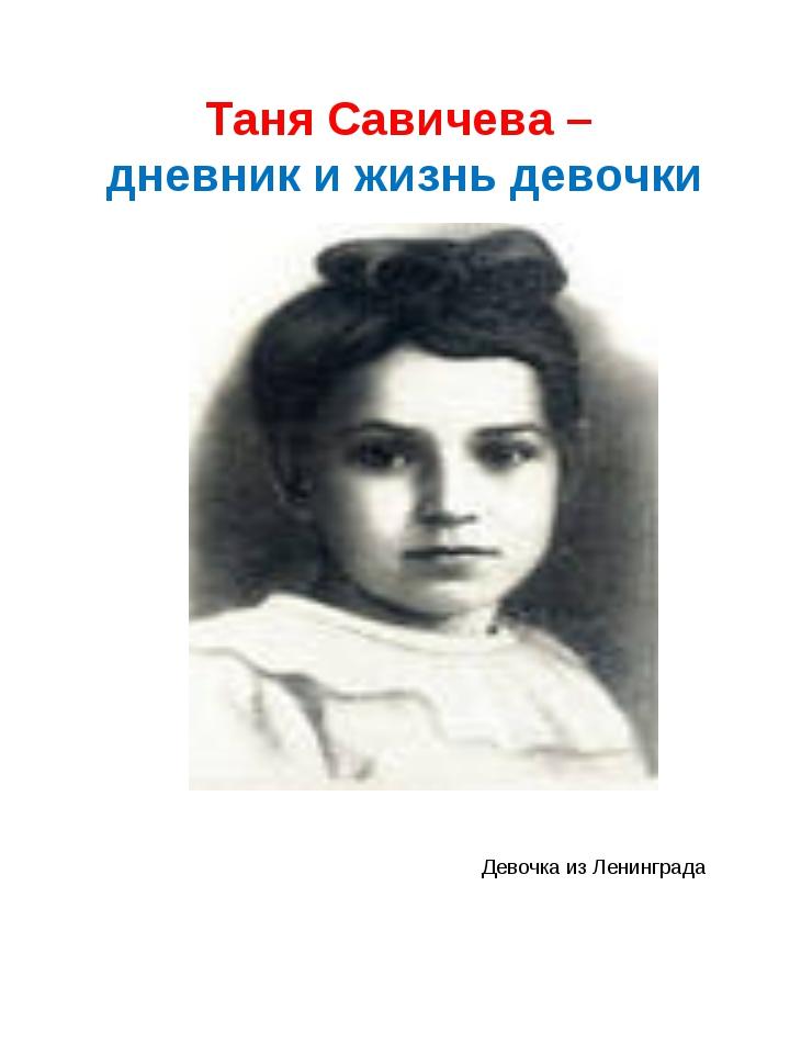 Таня Савичева – дневник и жизнь девочки Девочка из Ленинграда