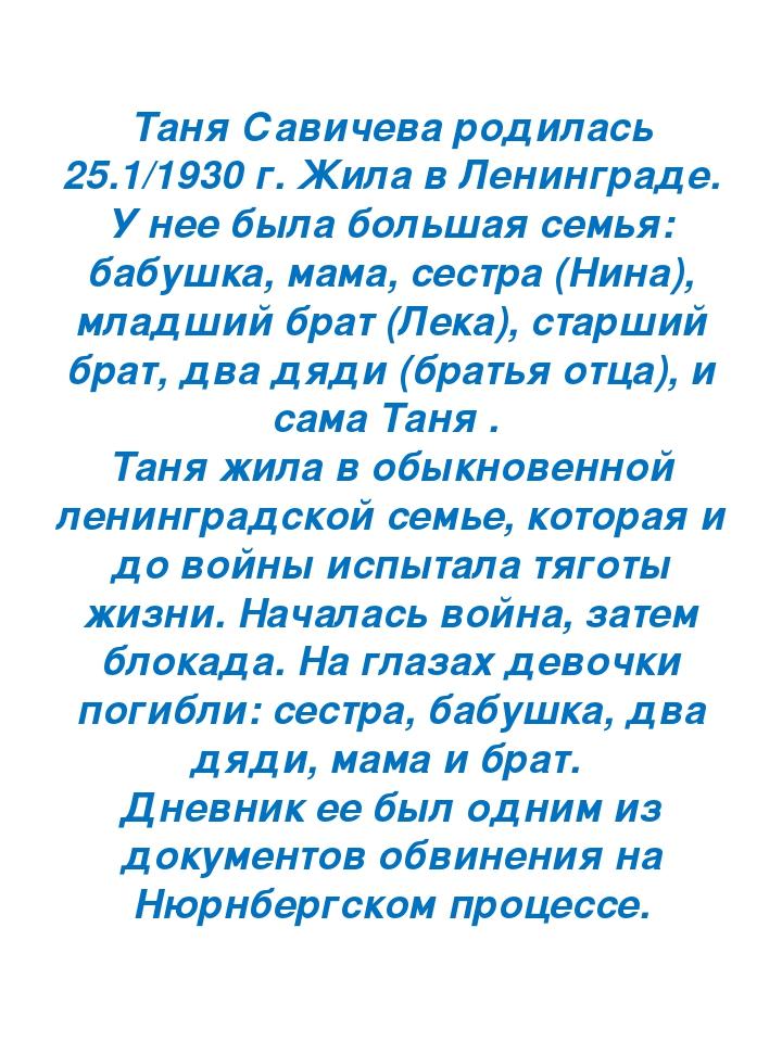 Таня Савичева родилась 25.1/1930 г. Жила в Ленинграде. У нее была большая сем...