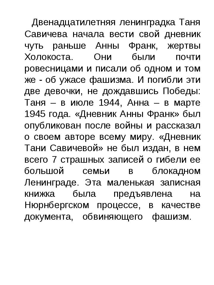 Двенадцатилетняя ленинградка Таня Савичева начала вести свой дневник чуть ра...