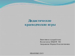 Выполнила и разработала: Воспитатель МБДОУ №6 Аверьянова Марина Константиновн