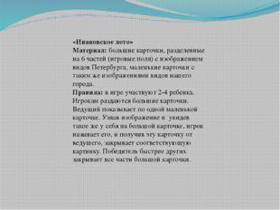 «Ивановское лото» Материал: большие карточки, разделенные на 6 частей (игровы