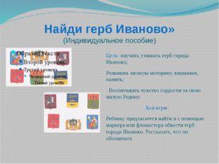 Найди герб Иваново» (Индивидуальное пособие) Цель: научить узнавать герб горо