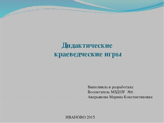 Выполнила и разработала: Воспитатель МБДОУ №6 Аверьянова Марина Константиновн...
