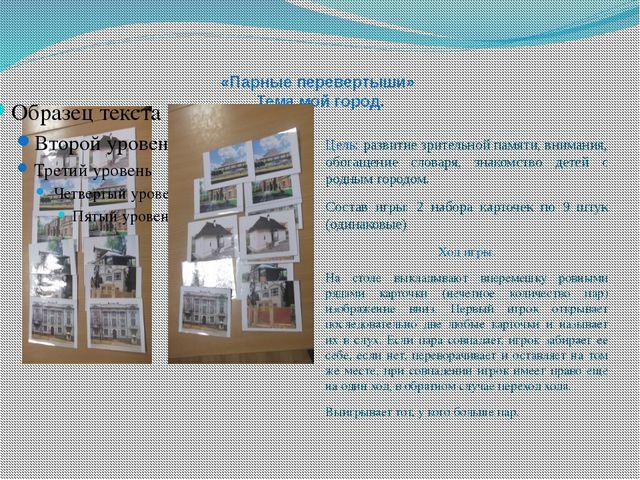 «Парные перевертыши» Тема мой город. Цель: развитие зрительной памяти, внима...