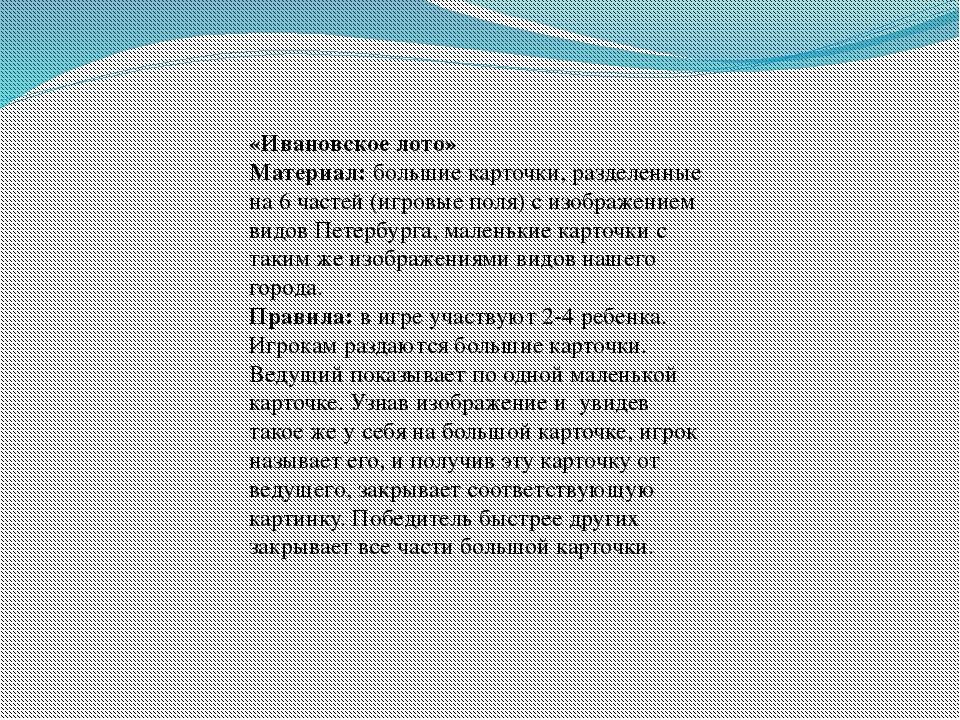 «Ивановское лото» Материал: большие карточки, разделенные на 6 частей (игровы...