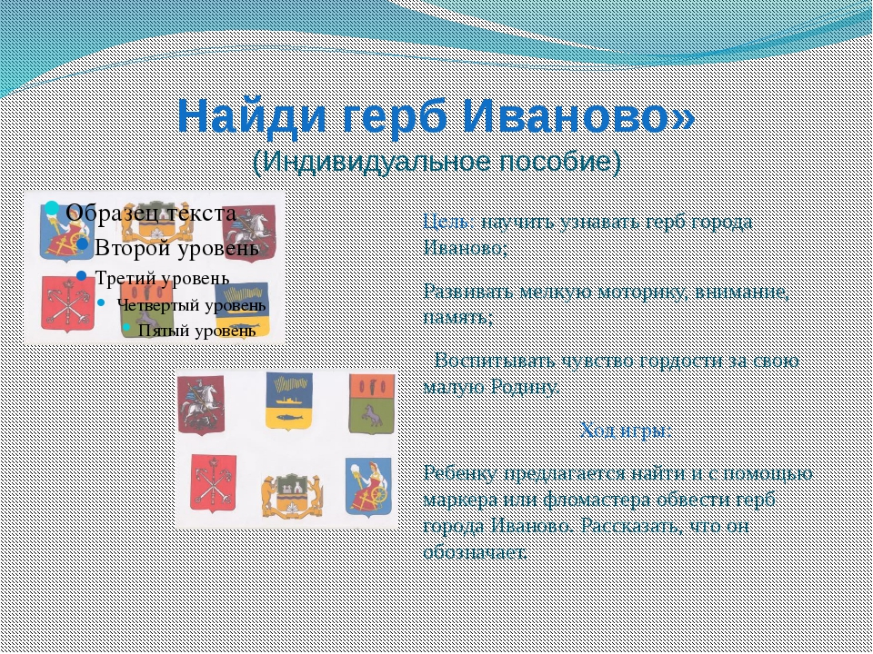Найди герб Иваново» (Индивидуальное пособие) Цель: научить узнавать герб горо...