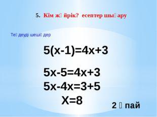 3.Теңдеуді шеш 9,4-(1,6-у)=11,8 9,4-1,6+у=11,8 У=11,8-9,4+1,6 У=2,4+1,6 У=4