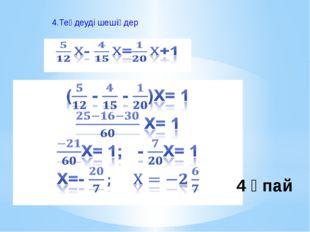 Мына теңдеулер мәндес теңдеулер бола ма? 1. - 3(х-5)=1 және 3(х-5)=- 11 жоқ