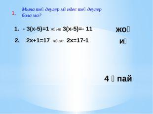 3. 1 саны қай теңдеудің түбірі бола алады? 3х- 4= 12 Х+ 5= 7 3. 6х+ 2= 8 4. 6