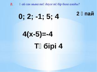 4. Шығармашылық тапсырма 6 «а» сыныбындағы оқушылар саны 6 «б» сыныбындағы оқ