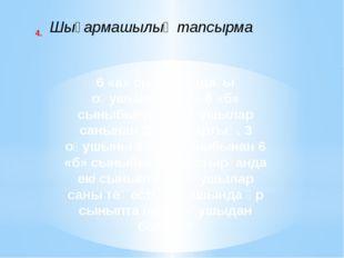 Бағалау шкаласы 16-20 ұпай «5» 12-15 ұпай «4» 5-11 ұпай «3» 1-4 ұпай «2»