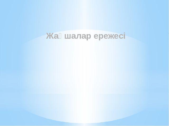 «Кім жылдам» Ауызша теңдеулер Шешу