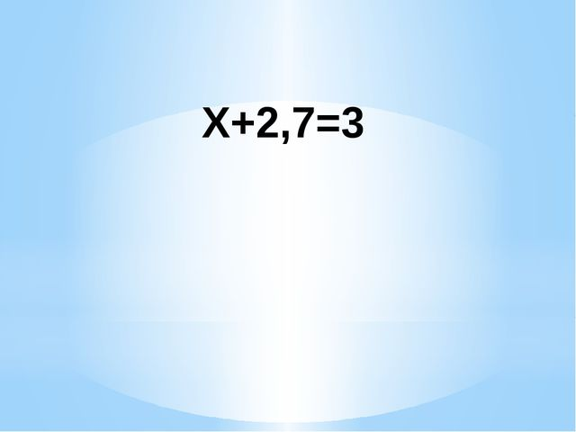 7. Х-0,6=1,4