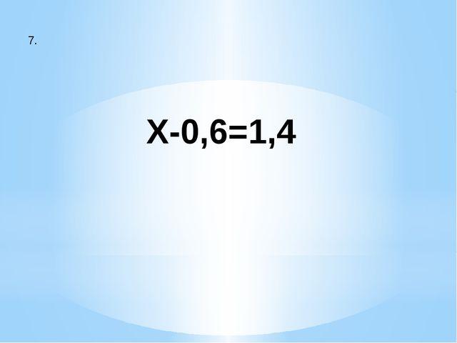 8. 2,7х+1,3=х+3