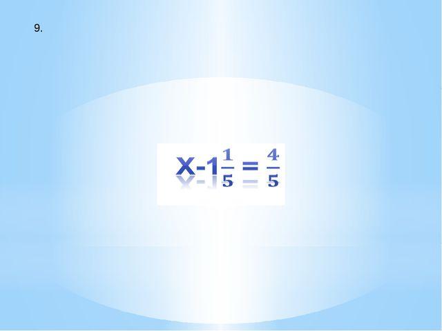 Кім жүйрік? есептер шығару Теңдеуді шешіңдер 5(х-1)=4х+3 5х-5=4х+3 5х-4х=3+5...