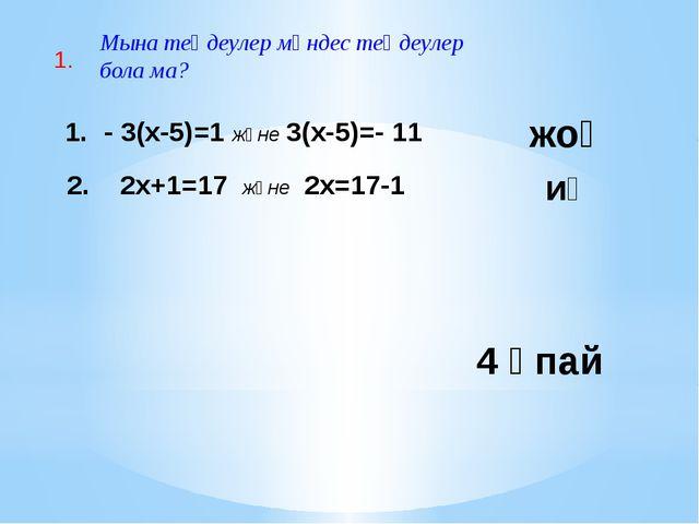 3. 1 саны қай теңдеудің түбірі бола алады? 3х- 4= 12 Х+ 5= 7 3. 6х+ 2= 8 4. 6...