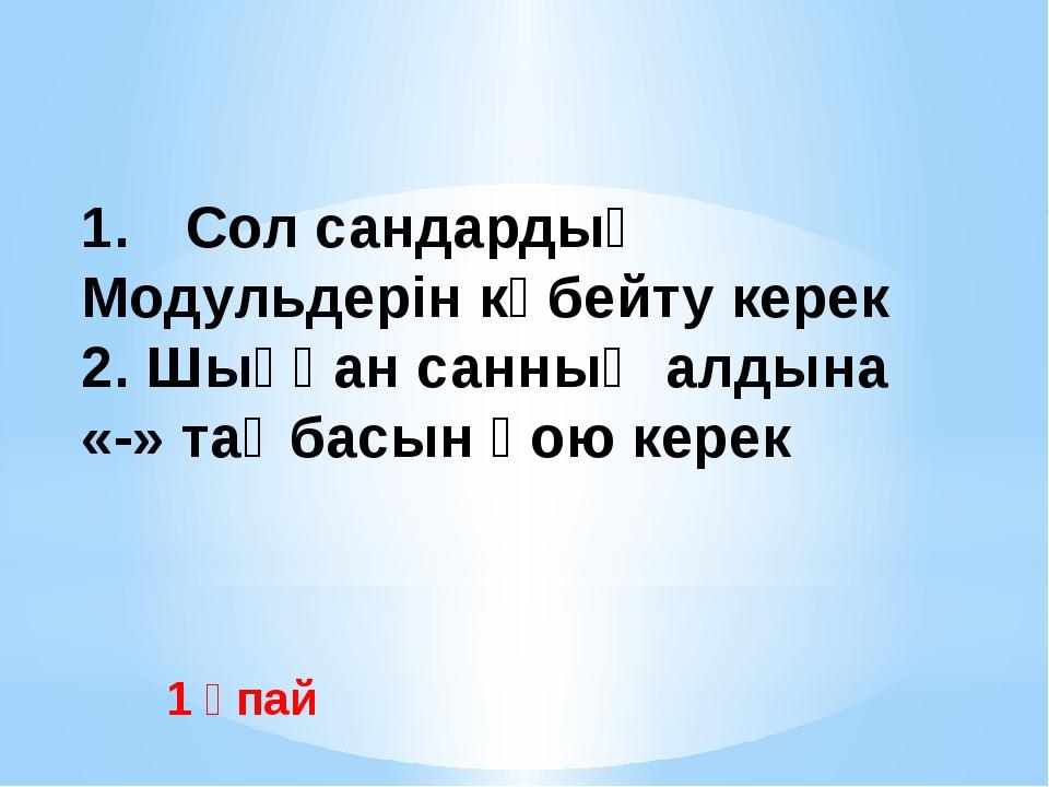 3 ұпай -Жақша алдында «-» таңбасы болса, жақшаны ашқанда жақша ішіндегі қосы...