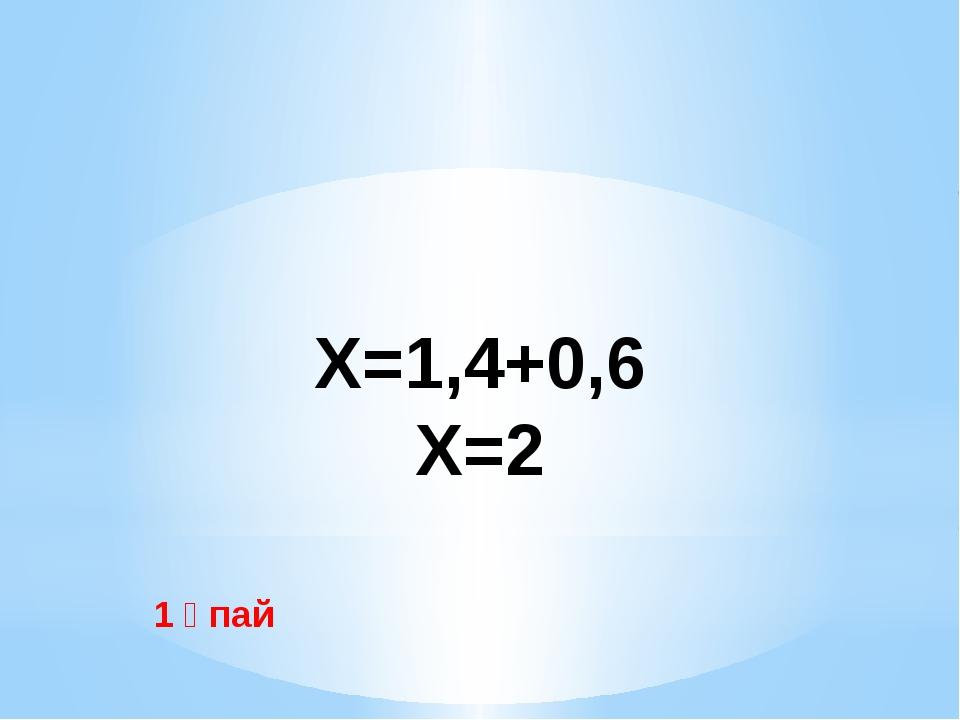 1 ұпай 2,7х-х=3-1,3 1,7х=1,7 Х=1