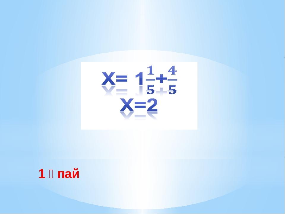 2. Теңдеуді шеш 7х-(3+2х)=-х+9 7х-3-2х=-х+9 7х-2х+х=9+3 6х=12 Х=2 2 ұпай