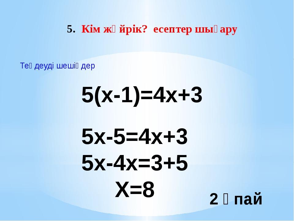 3.Теңдеуді шеш 9,4-(1,6-у)=11,8 9,4-1,6+у=11,8 У=11,8-9,4+1,6 У=2,4+1,6 У=4...