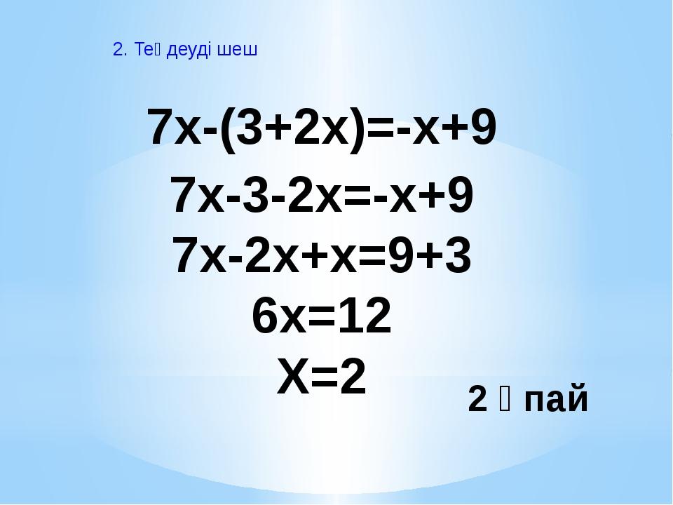 4.Теңдеуді шешіңдер 4 ұпай
