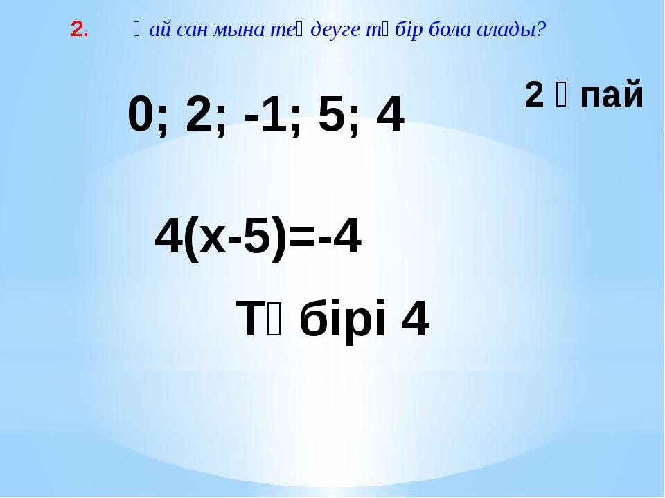 4. Шығармашылық тапсырма 6 «а» сыныбындағы оқушылар саны 6 «б» сыныбындағы оқ...