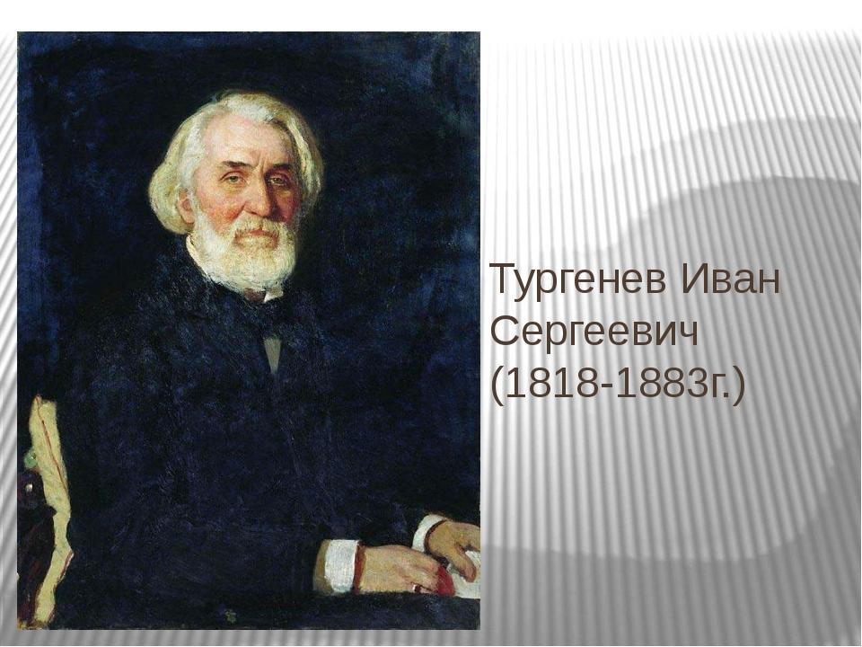 Тургенев Иван Сергеевич (1818-1883г.)